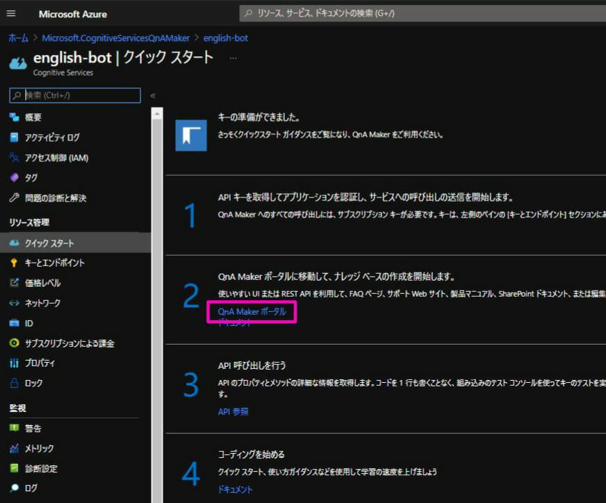 QnA Maker & Azure Bot Serviceで作るチャットボットサービス vol.2