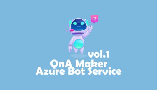 QnA Maker & Azure Bot Serviceで作るチャットボットサービス vol.1