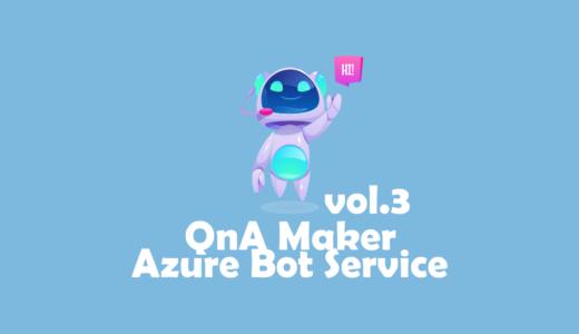 QnA Maker & Azure Bot Serviceで作るチャットボットサービス vol.3