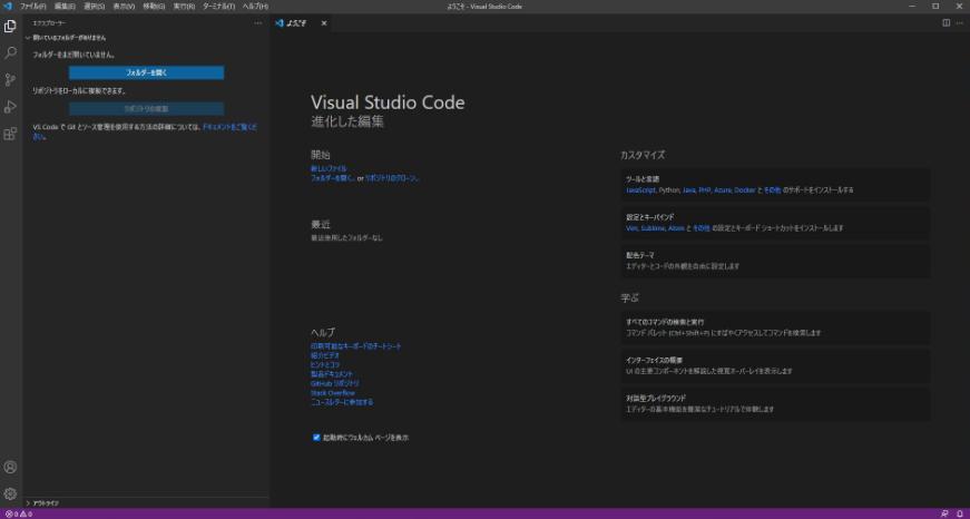 Visual Studio Codeを日本語化する設定方法