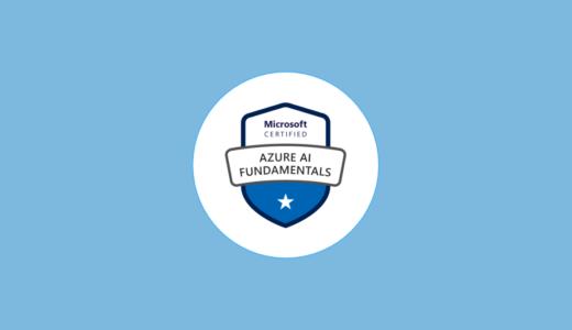 AI-900 Microsoft Azure AI Fundamentalsに合格するための勉強法